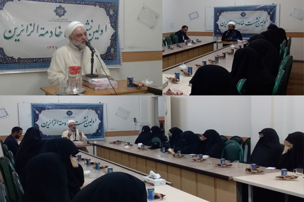 Holding the first meeting of Khademmah al-Zaerin
