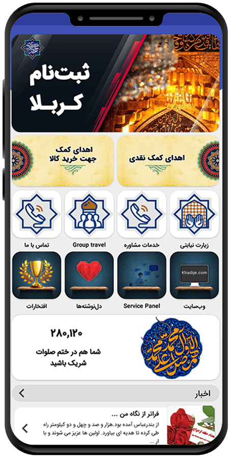 Mobile Application Khadije Charity