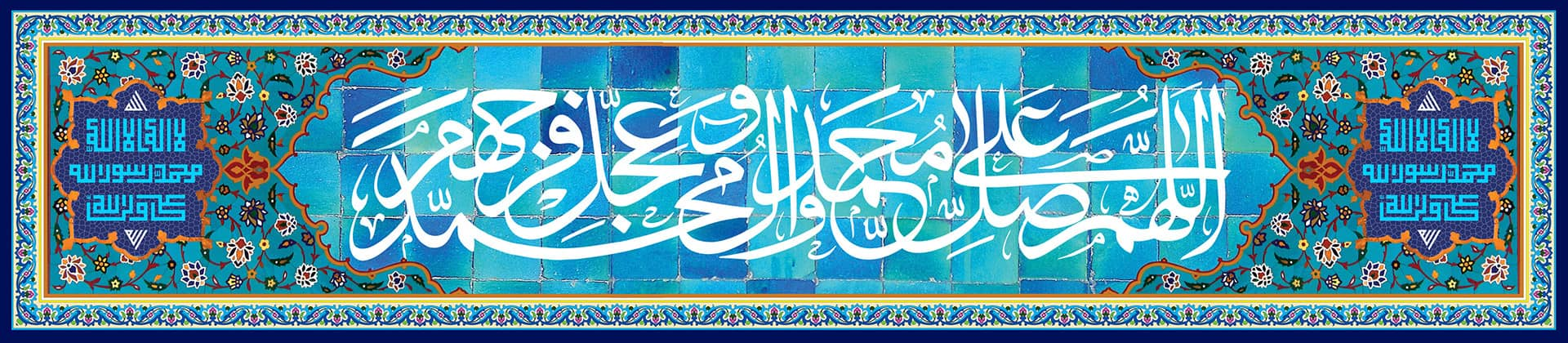 O Allah, let Your Peace come upon Muhammad and the family of Muhammad