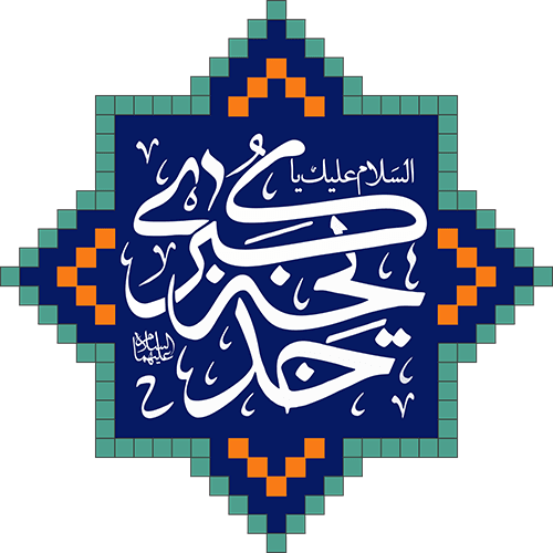Executor of first pilgrimage to the Ahl al-Bayt